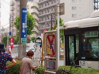 埼玉スポーツセンター行きのバス
